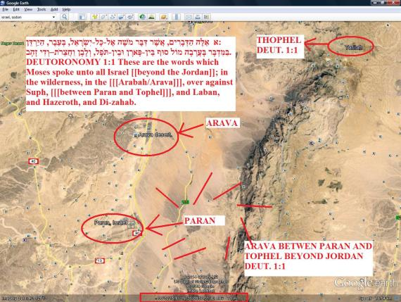 ARAVA_BETWEEN_PARAN_TOPHEL_TAFILAH2