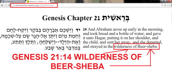 wilderness_beersheba